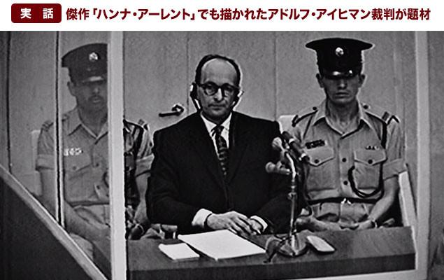 ユダヤ人虐殺の責任を問われたアイヒマンほか、劇中で使用される裁判映像は実際のもの