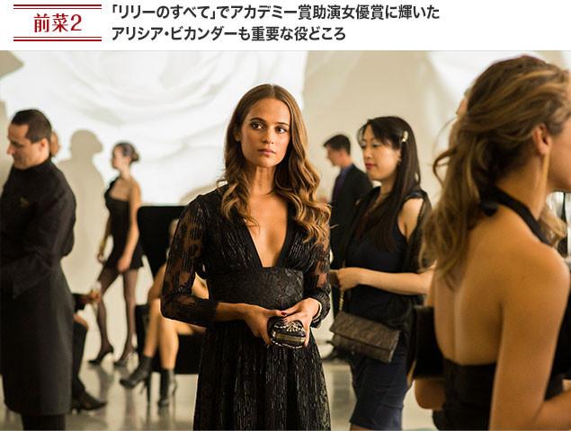 アリシア・ビカンダー演じる美女は、アダムとエレーヌの関係にどんな変化をもたらす?
