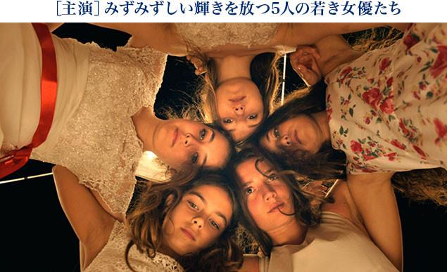 監督に見出された5人の少女たちが、生命力にあふれた美しき5人姉妹を熱演する