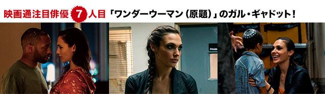"""""""女戦士""""ワンダーウーマンとは打って変わって、弱さのある女性をナイーブに演じた"""