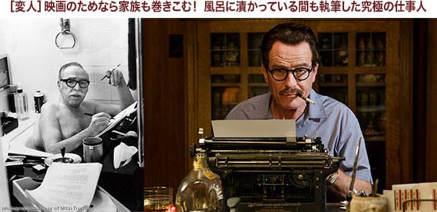 """傑作を次々と世に生み出した名脚本家の、驚くべき""""変人""""エピソードもしっかり網羅"""