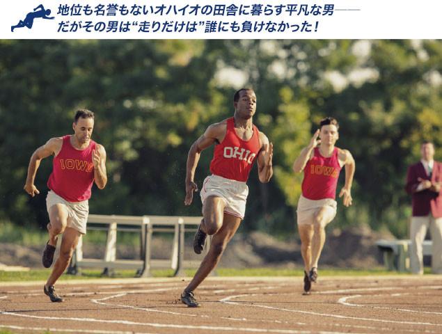 才能を認められスポーツ名門校へと進学するが、人種差別の目にさらされてしまう