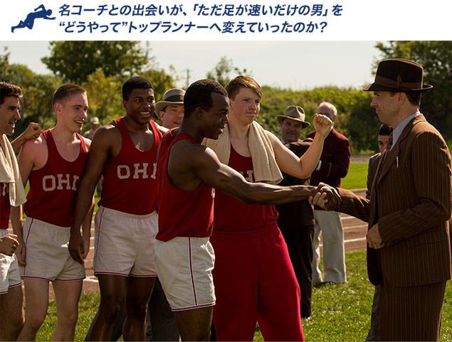 苦学生でもあったオーエンスを救ったのが、生涯の絆を築くコーチのスナイダー(右端)