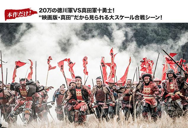 無数の武士が入り乱れるスペクタクル満載の合戦は、まさに映画ならではの見どころ!