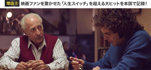 アルモドバルが「人生スイッチ」に続いて製作を手掛け、本国で社会現象化する大ヒット