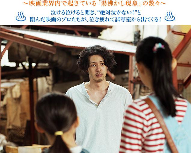 オダギリは双葉(宮沢)の夫・一浩役として、ひょうひょうとした魅力を発揮