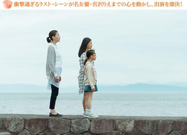 宮沢演じる母と娘役たちによる熱演シーンは、撮影中の監督やカメラマンが涙したという