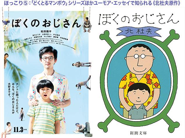映画版のポスター・ビジュアル(左)と原作の文庫本書影(右)(C)1972北杜夫/新潮社