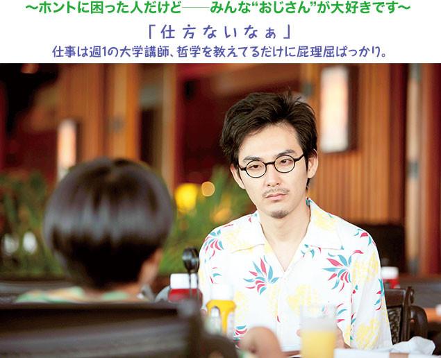 """""""おじさん""""を演じるのは人気実力派・松田龍平。癒しキャラの新境地を開拓"""