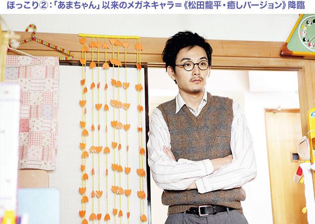 """アクションやサスペンス作を""""シリアス""""とするなら、本作の松田は""""癒し""""バージョン"""