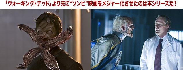 (左から)第4作「アフターライフ」と第3作のアンデッド。敵も進化を果たした