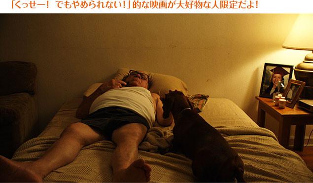ダニー・デビート扮する映画学校講師兼脚本家とイヌの、切なくも愛らしい生活