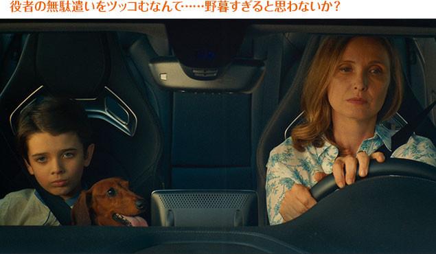 少年の母親役には「ビフォア」シリーズの名女優ジュリー・デルピー(右)を起用!