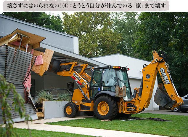 ついに破壊の矛先は、妻との思い出が詰まった自宅に。豪快な方法にあ然とするしかない
