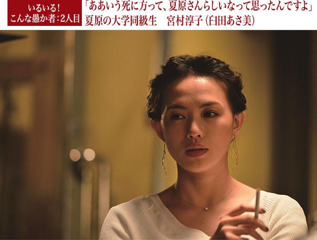 劣等感を捨てきれない成功者に扮したのは、「グッド・ストライプス」の臼田あさ美