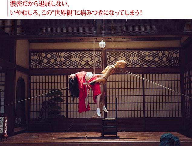 からくり仕掛けのように人形が突然登場し、秀子と絡み合うシーンは強烈な印象を残す
