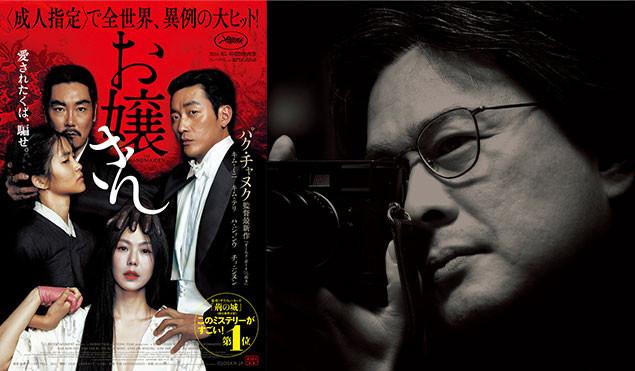 世界的に評価されているパク監督は、本作でも映画賞・興行の両面で成功を収めている