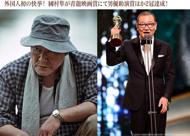 """この男は何者なのか? 物語のカギを握る謎の日本人""""よそ者""""役を國村が怪演!"""