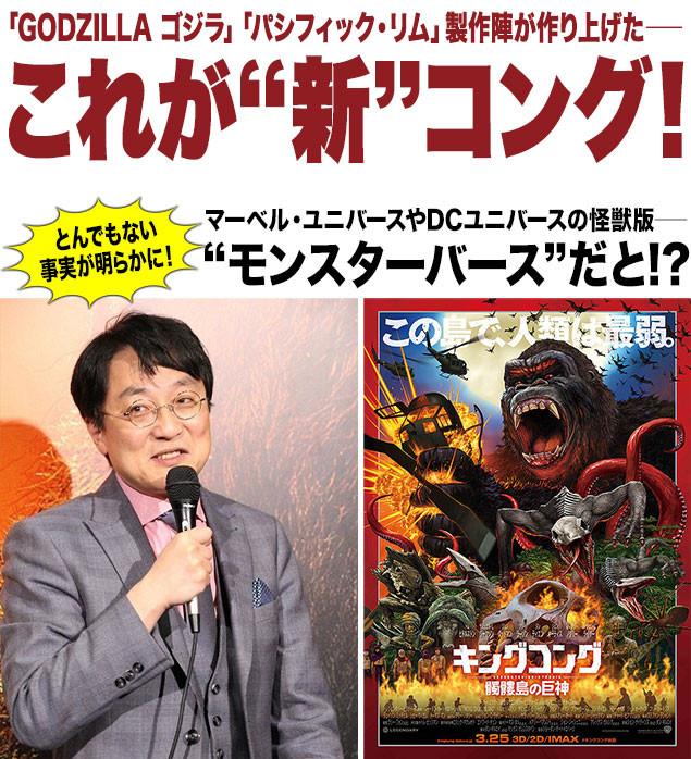 """""""モンスターバース""""の構想について語った町山氏(左)と、日本版ポスター(右)"""