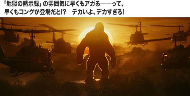 「モンスター映画」meets「地獄の黙示録」──映画オタクの夢が実現!