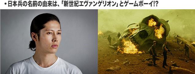 俳優としても活躍するギタリスト、MIYAVI(左)が、日本兵役としてカメオ出演