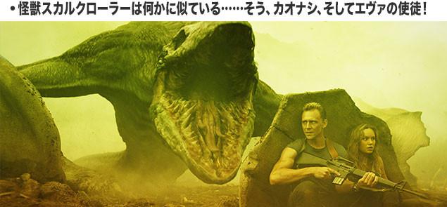 調査隊を次々と襲う恐るべきスカルクローラーにも、日本アニメの影響が!
