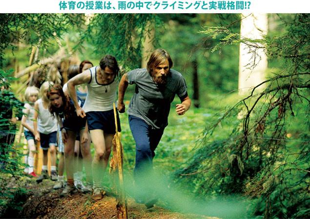 日課の林間ランニング! 鍛え上げられた子どもたちの体力は運動選手なみ!