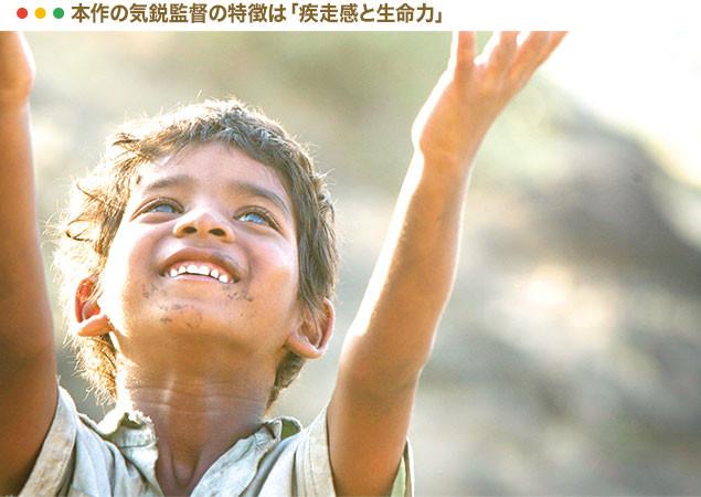 インドの貧しい町でたくましく生きる少年の姿は、あのアカデミー賞作を思わせる