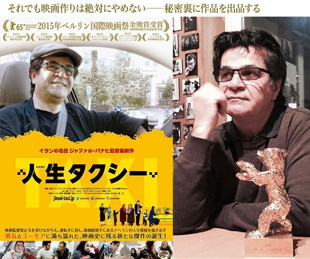 本作(左)で、ついにベルリン国際映画祭金熊賞トロフィーを手にしたパナヒ監督(右)