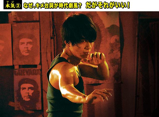 主役を張るのは溝端淳平! 肉体を鍛え上げ、壮絶な格闘アクションに自ら挑んだ