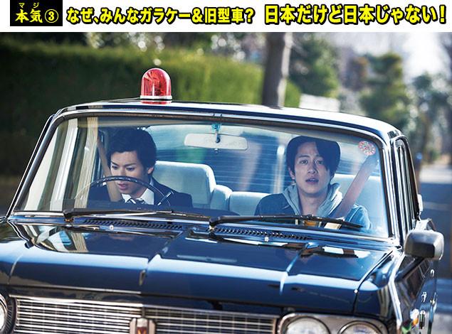 相棒刑事(左・山田裕貴)が駆る警察車両もレトロな雰囲気、独自の世界観にも注目