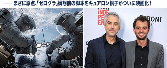 アカデミー賞7部門受賞作「ゼロ・グラビティ」(左)とキュアロン父子(右)