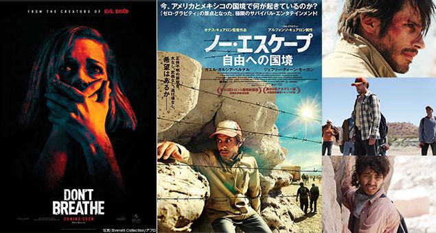 「ドント・ブリーズ」(左)に震えた映画ファンが、次に見るべきは本作(右)だ!