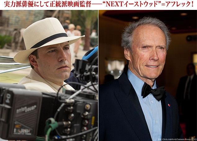 演出中のアフレック監督(左)と、巨匠クリント・イーストウッド(右)