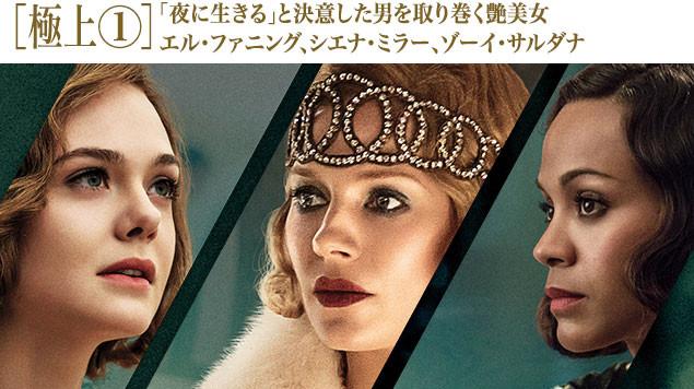 (左から)ファニング、ミラー、サルダナ──物語を彩る3人の女優たち