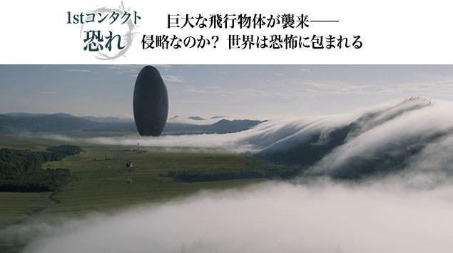 全高450メートル。世界12カ所に同時に飛来した巨大飛行物体は何を目論んでいるのか?