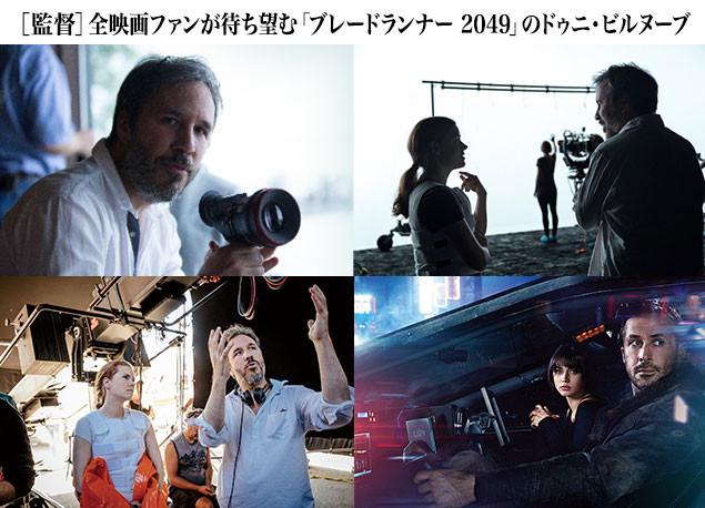 本作を演出中のビルヌーブ監督。「ブレードランナー 2049」の一場面(右下)