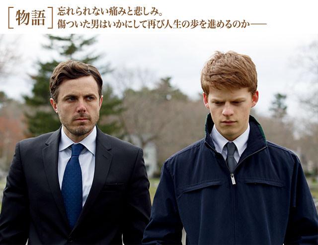 甥を演じたルーカス・ヘッジズ(右)は、今作でアカデミー賞助演男優賞ノミネート
