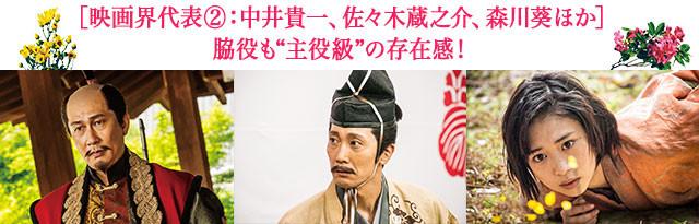 (左から)信長役の中井貴一、利家役の佐々木蔵之介、絵の天才れん役の森川葵にも注目