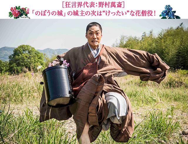 """権力にも名誉にも興味がない風変わりな""""いけばなの天才""""を野村萬斎が演じる!"""