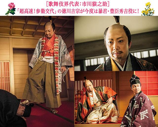 数々の名優が演じてきた豊臣秀吉役に、市川猿之助が新たな息吹を注入!