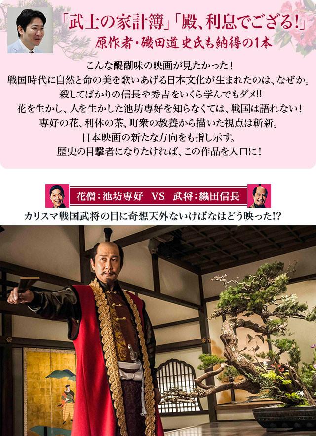 中井貴一演じるカリスマ戦国武将、織田信長の前で、巨大な松を披露!