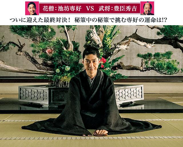 """いけばなの""""美の力""""を武器に、秀吉との最終決戦に挑む専好を待つものとは?"""