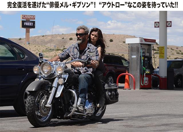 ビッグバイクもお手のもの! やはりギブソンには、マシン&荒野が似合う!