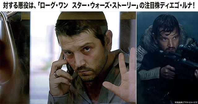 「ローグ・ワン」(右)で注目を集めたディエゴ・ルナが、残忍な敵役で存在感を発揮