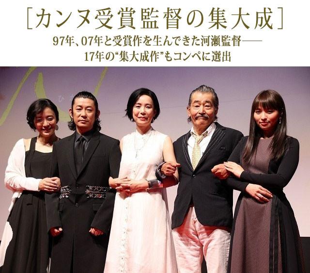 (左から)神野、永瀬、河瀬直美監督、藤、水崎がそろった舞台挨拶でのひとこま