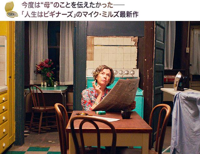 ヘビースモーカーで古い映画好き、ドロシアには監督の母の姿が大きく投影されている