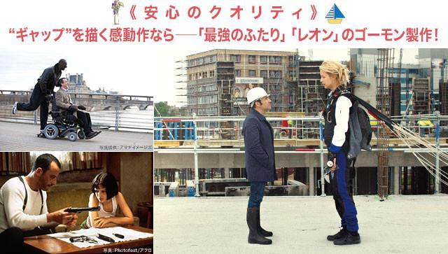 「最強のふたり」(左上)、「レオン」(左下)も手掛けてきた名門スタジオの感動作