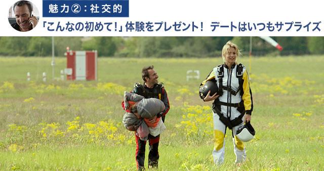 初デートはスカイダイビング! ふたりの距離が一気に縮まる!