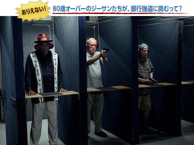 失われた年金を取り戻す銀行襲撃のため、射撃訓練だって怠らない!